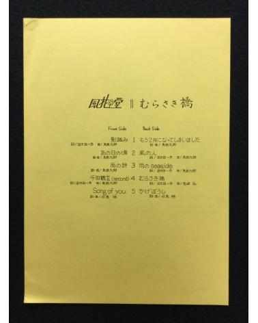 Fuhkadoh - Murasaki Bashi, Second Album - 1984