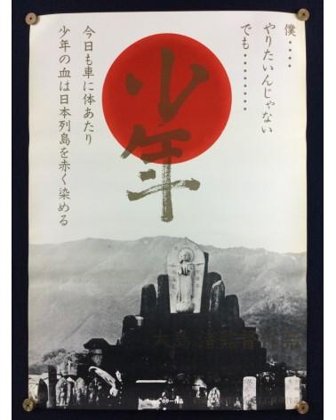 Nagisa Oshima - Boy (Shonen) - 1969