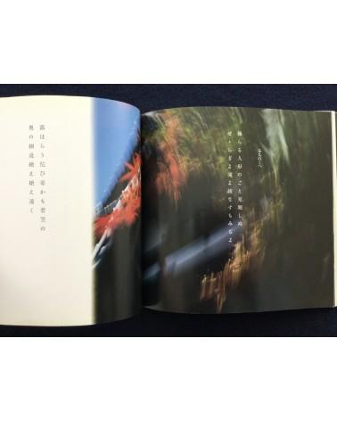 Kiyoshi Suzuki - Kohaku iro no toki - 1990