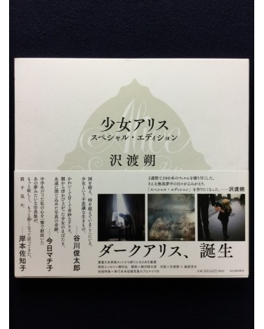 Hajime Sawatari - Alice [Special Edition With Print] - 2014