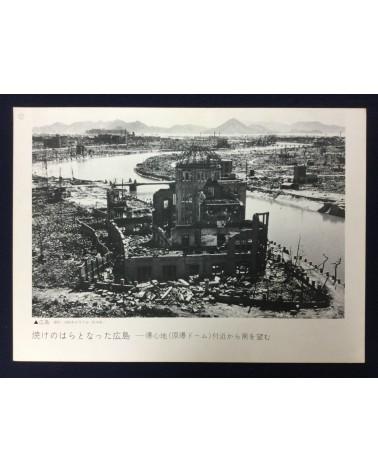 Japan Teachers Union - Hiroshima Nagasaki - 1986