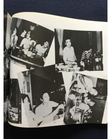 Nagoya Video Festival - '76 - 1976