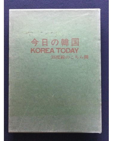 Kesaharu Imai - Freedom's Frontier, Korea Today - 1973