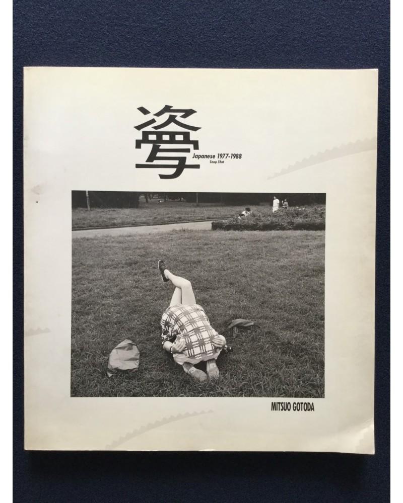 Mitsuo Gotoda - Japanese 1977-1988 - 1988