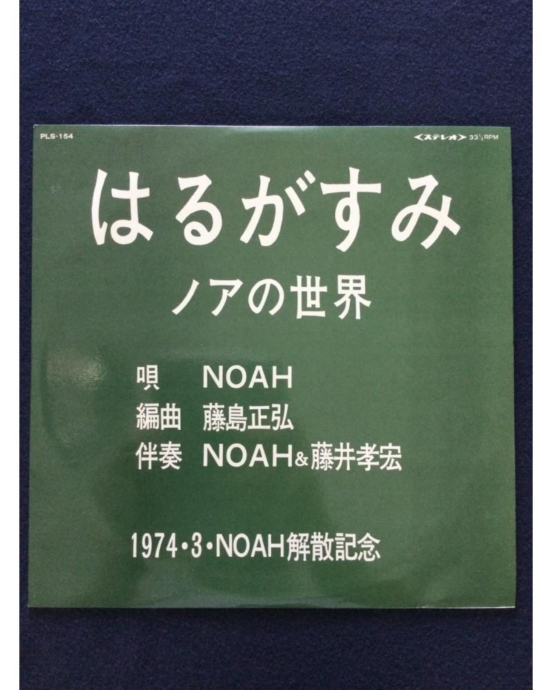Noah - Harugasumi, Noah no sekai - 1974