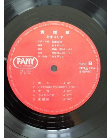 Amaryllis - Kisofu - 1979