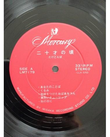 Taketonbo - Ni juu sai no koro - 1976