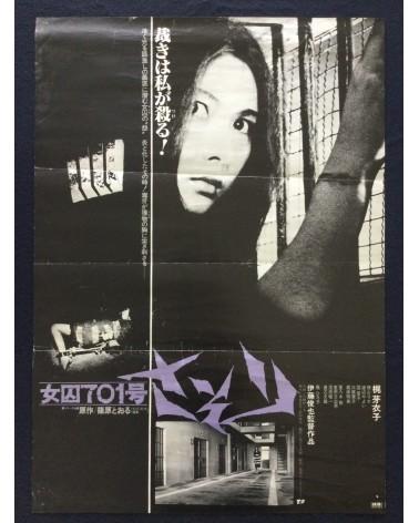 Shun'ya Ito - Female Prisoner 701: Scorpion (Joshu 701-go Sasori) - 1972