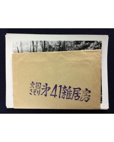 Shun'ya Ito - Female Convict Scorpion: Jailhouse 41 (Joshu Sasori: Dai-41 zakkyo-bo) - 1972