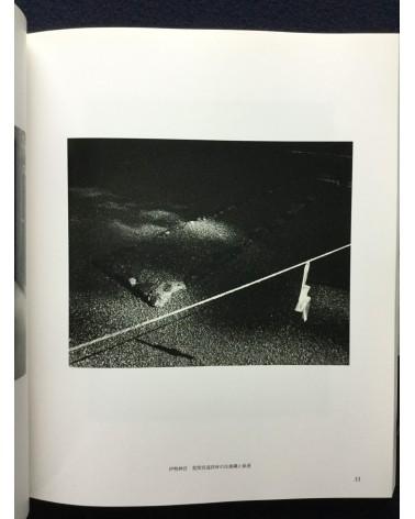 Yasuhiro Ishimoto - Katsura, Ise - 2011