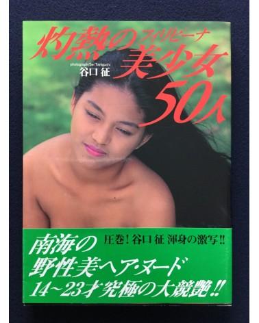 Sei Taniguchi - 50 scorching Filipina beautiful girls - 1994