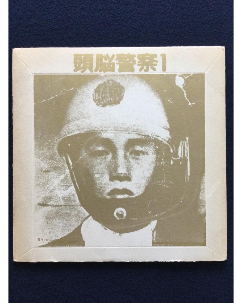 Zuno Keisatsu (Brain Police) - I - 1972