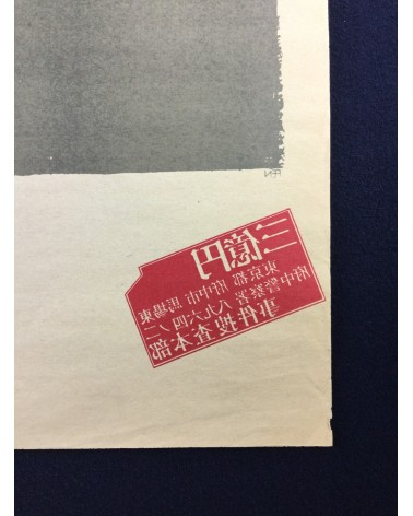 Kenji Oguchi - Hagemashi no o tayori o dasou!! - 1970
