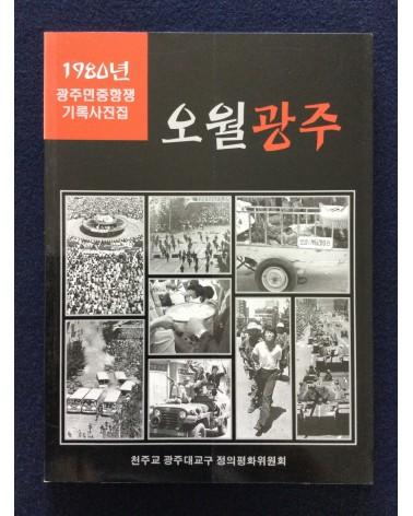 Gwangju Massacre - 1997