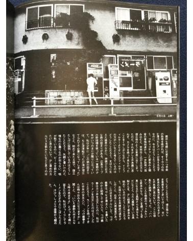 Photo Trial - Vol. 1 - 1977