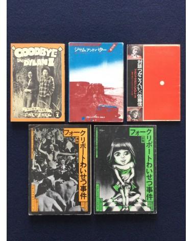 Pugaja Magazine - Complete Set (5 Volumes) - 1974-1976
