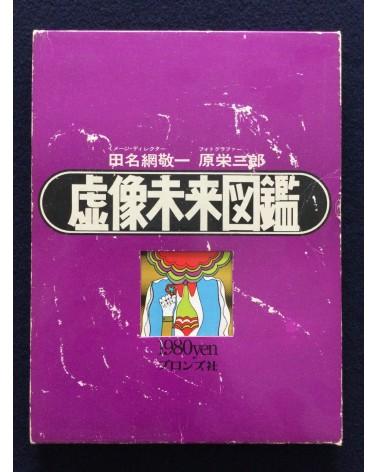 Eizaburo Hara & Keiichi Tanaami - Virtual Image Futuristic Picture Book - 1969