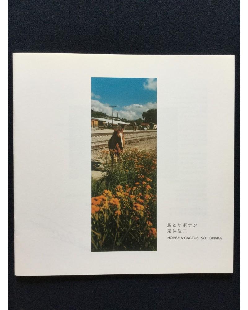 Koji Onaka - Home & Cactus - 2010