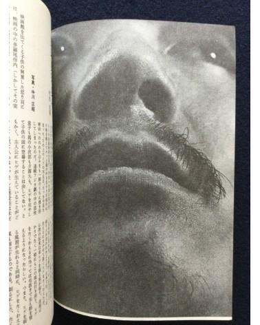 Shinjuku Playmap - Complete Set (35 Volumes) - 1969-1972