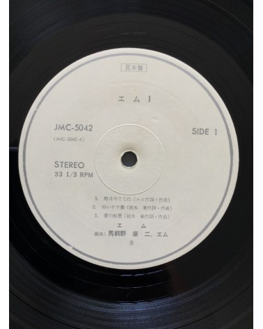 The M - The M - 1972