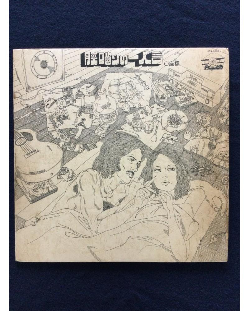 0 Zahyo - Sunekajiri no hitorigoto - 1973
