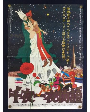 Eiichi Yamamoto and Osamu Tezuka - A Thousand and One Nights (Senya Ichiya Monogatari) - 1969