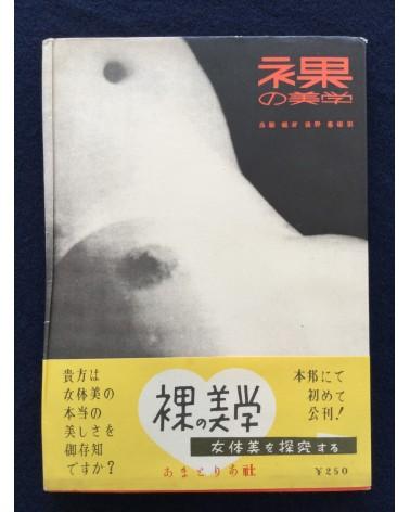 Hadaka no Bigaku - 1950