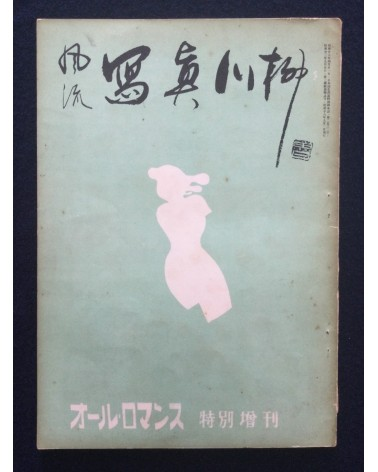 Furyu shashin Senryu - 1953