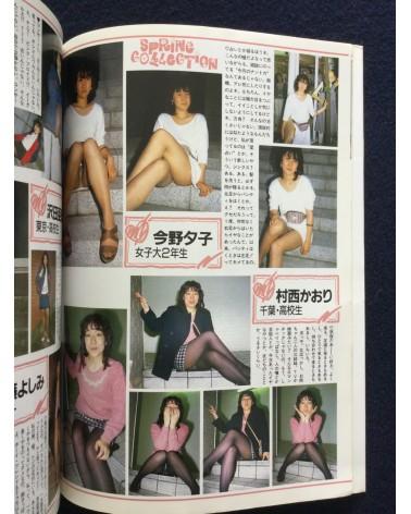 Kyo Sasaki - Harajuku, Complete Set - 1980