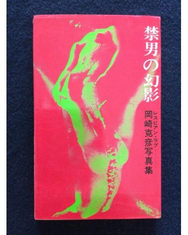 Katsuhiko Okazaki - Lesbian Love - 1969