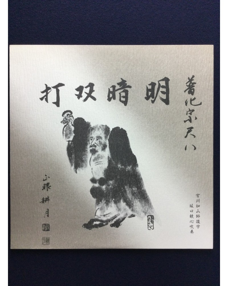 Tesshin Sakaguchi - Meian socho, Vol.4, Vol.5