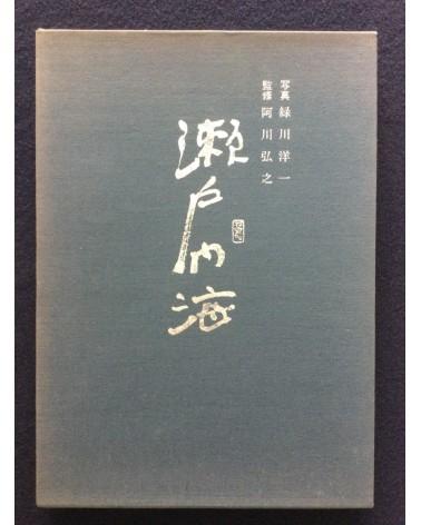 Yoichi Midorikawa - Seto Inland Sea - 1978