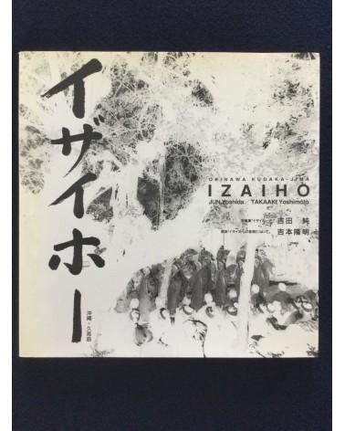 Jun Yoshida & Takaaki Yoshimoto - Izaiho, Okinawa Kudaka Jima - 1993