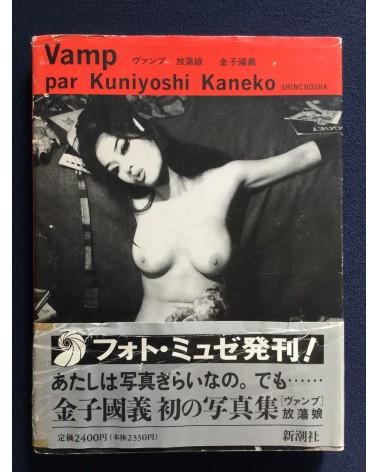Kuniyoshi Kaneko - Vamp - 1994