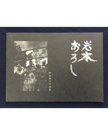 Toshiyuki Itoh - Iwaki Oroshi - 1994