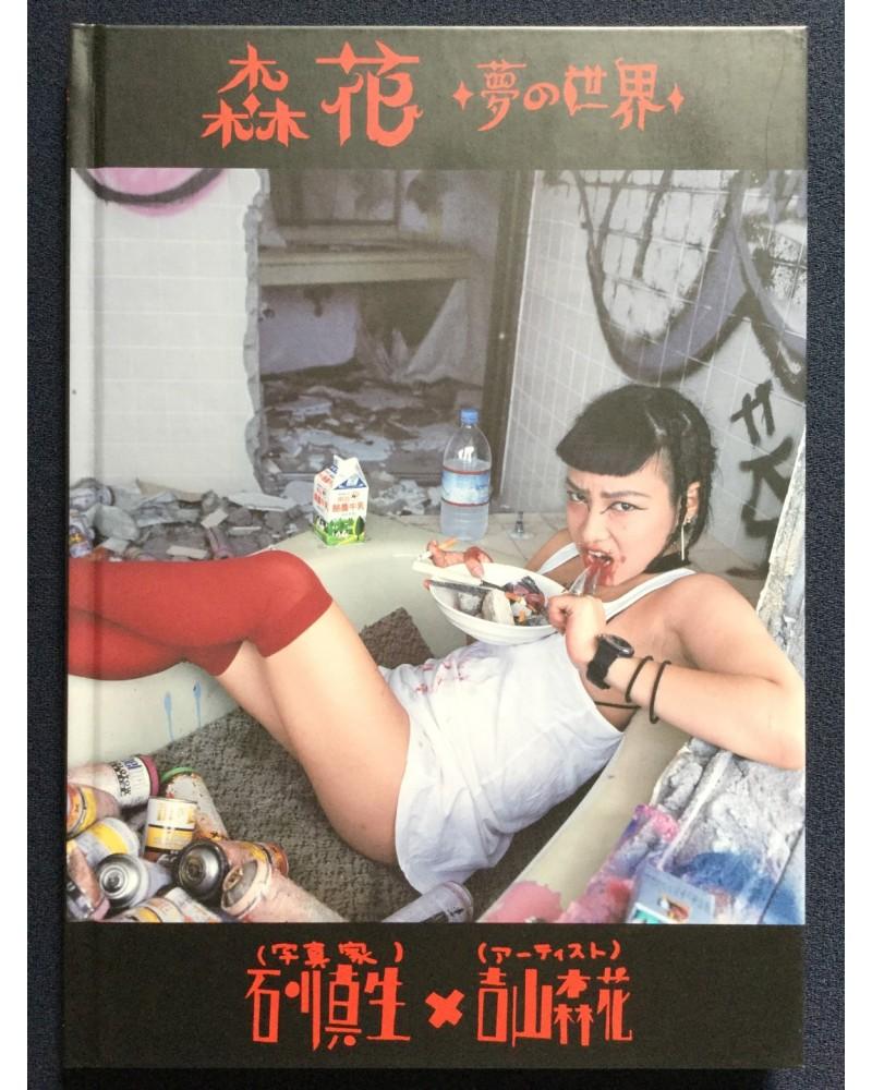 Mao Ishikawa - Morika's Dreams - 2014