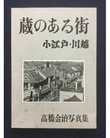 Kinji Takahashi - Kura no aru machi - 1977