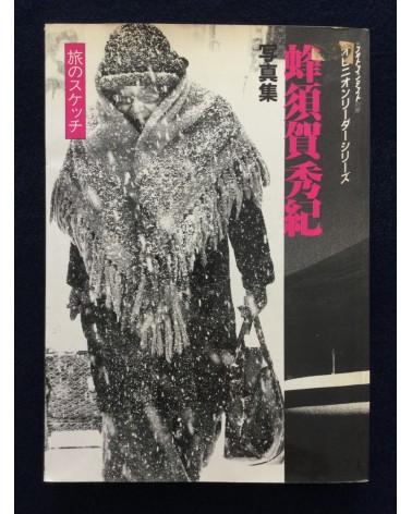 Hideki Hachisuka - Tabi no suketchi - 1987
