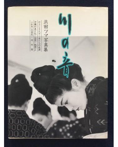 Tsuma Hamada - Sound of the river - 1984