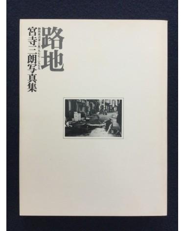 Saburo Miyadera - Roji - 1979