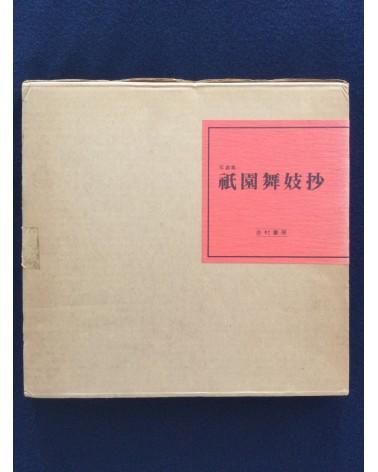 Genichiro Ohara & Hiroshi Mizobuchi - Gion Maiko Syo - 1978
