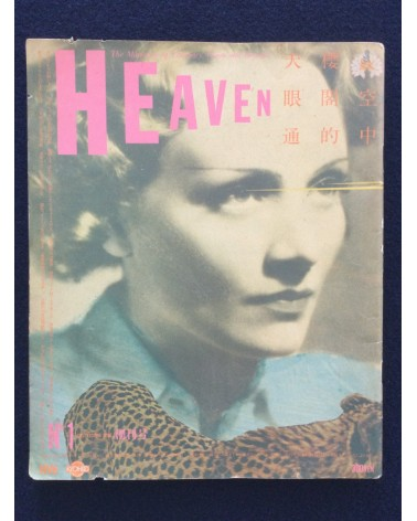 Heaven - No.1 - 1980