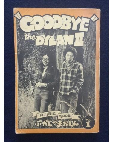 Yohshi Itokawa - Goodbye the Dylan II - 1974