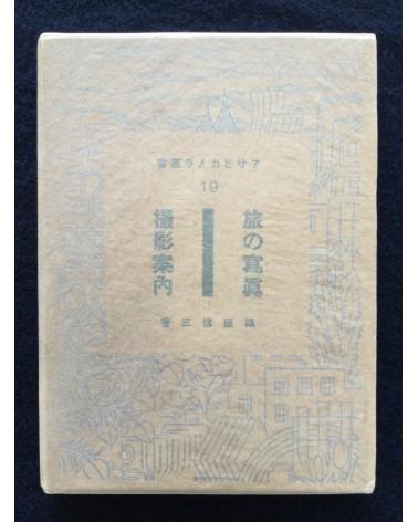 Shinzo Fukuhara - Travel Guide, Asahi Camera Series 19 - 1945