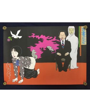Toshio Saeki - Untitled (Poster)