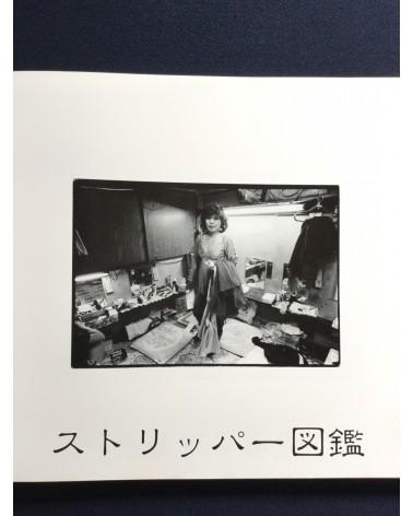 Yoshiichi Hara - Strippers Portraits - 1982