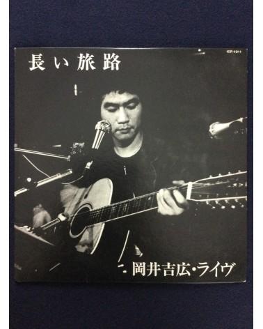 Yoshihiro Okai - II, Nagai Tabiji - 1975