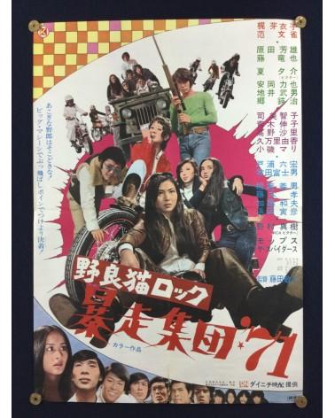 Toshiya Fujita - Stray Cat Rock: Beat '71 (Nora neko rokku: Boso shudan '71) - 1971