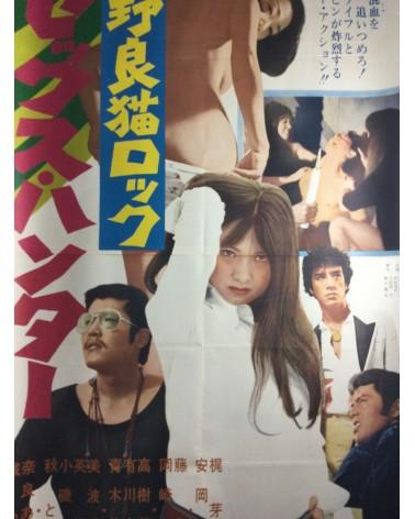 Yasuharu Hasebe - Stray Cat Rock Sex Hunter (Nora neko rokku: sekkusu hantaa) - 1970