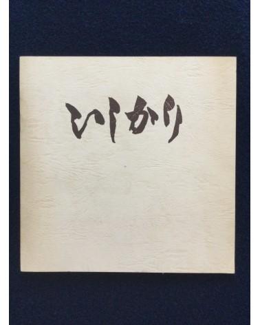 Bando Tadaki - Ishikari - 1976
